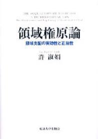 領域権原論-領域支配の実効性と正当性