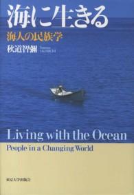 海に生きる-海人の民族学