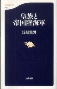 皇族と帝国陸海軍