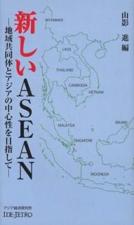 新しいASEAN-地域共同体とアジアの中心性を目指して