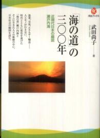 「海の道」の三〇〇年-近現代日本の縮図瀬戸内海