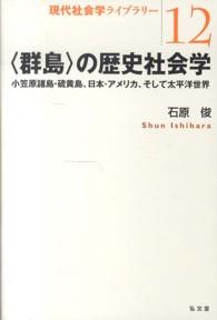 <群島>の歴史社会学-小笠原諸島・硫黄島、日本・アメリカ、そして太平洋世界