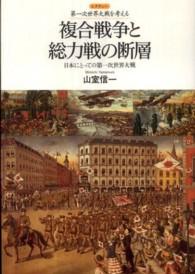 複合戦争と総力戦の断層-日本にとっての第一次世界大戦