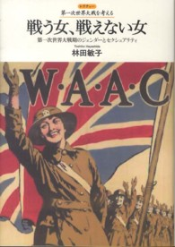戦う女、戦えない女-第一次世界大戦期機のジェンダーとセクシュアリティ