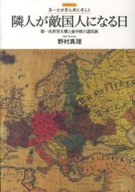 隣人が敵国人になる日-第一次世界大戦と東中欧の諸民族