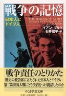 戦争の記憶-日本人とドイツ人
