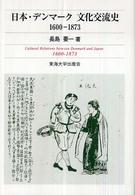 日本・デンマーク 文化交流史 1600-1873