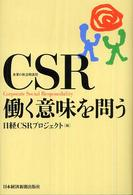 CSR 働く意味を問う