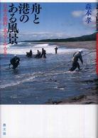 舟と港のある風景-日本の漁村・あるくみるきく