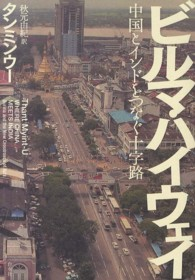 ビルマ・ハイウェイ-中国とインドをつなぐ十字路