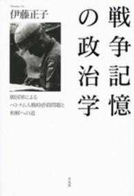 戦争記憶の政治学-韓国軍によるベトナム人戦時虐殺問題と和解への道