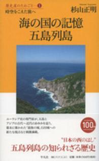 海の国の記憶 五島列島:時空をこえた旅へ