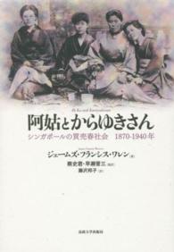 阿姑とからゆきさん:シンガポールの買売春社会 1870-1940年