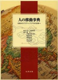 人の移動事典-日本からアジアへ、アジアから日本へ