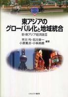 東アジアのグローバル化と地域統合 新・東アジア経済論〈3〉