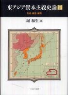 東アジア資本主義史論Ⅰ 形成・構造・展開