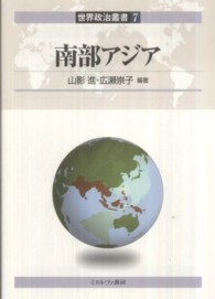 世界政治叢書7 南部アジア