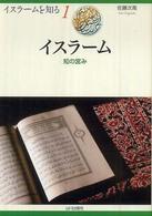 イスラーム 知の営み