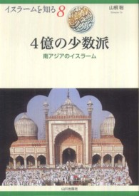 4億の少数派-南アジアのイスラーム