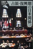 占領・復興期の日米関係