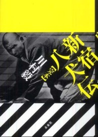 新宿八犬伝 (完本)