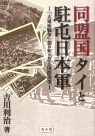 同盟国タイと駐屯日本軍-「大東亜戦争」期の知られざる国際関係