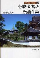 街道の日本史49 壱岐・対馬と松浦半島