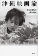 沖縄映画論