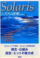 Solarisシステム管理