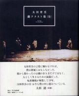太田省吾劇テクスト集(全)