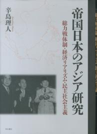 帝国日本のアジア研究-総力戦体制・経済リアリズム・民主社会主義