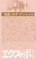 演劇のポ・テンシャル(エクス・ポ テン/ゼロ)