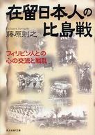 在留日本人の比島戦:フィリピン人との心の交流と戦乱