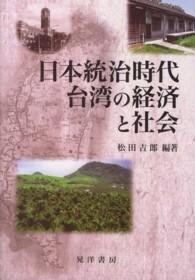 日本統治時代台湾の経済と社会