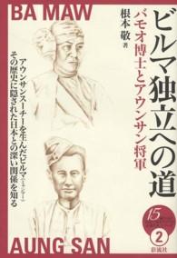 ビルマ独立への道-バモオ博士とアウンサン将軍