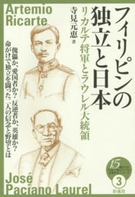 フィリピンの独立と日本-リカルテ将軍とラウレル大統領
