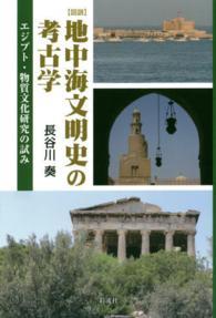 【図説】地中海文明史の考古学-エジプト・物質文化研究の試み