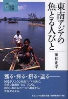 東南アジアの魚とる人びと