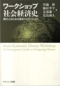 ワークショップ社会経済史-現代人のための歴史ナビゲーション