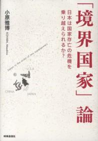 「境界国家」論-日本は国家存亡の危機を乗り越えられるか?