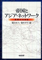 帝国とアジア・ネットワーク-長期の19世紀