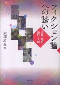 フィクション論への誘い-文学・歴史・遊び・人間