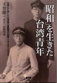 「昭和」を生きた台湾青年-日本に亡命した台湾独立運動者の回想1924▶1949