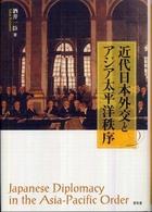 近代日本外交とアジア太平洋秩序