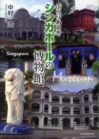 ぶらりあるき シンガポールの博物館
