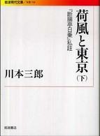 荷風と東京(下)