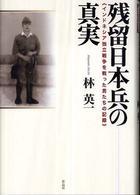 残留日本兵の真実-インドネシア独立戦争を戦った男たちの記録