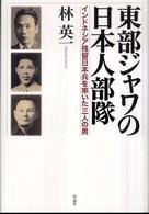 東部ジャワの日本人部隊-インドネシア残留日本兵を率いた三人の男