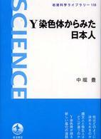 Y染色体からみた日本人