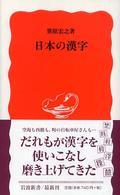 日本の漢字